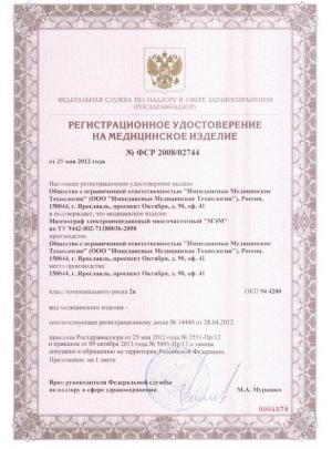 Registration Certificate of Roszdravnadzor (Russian Medical Authority) for the МEМ device