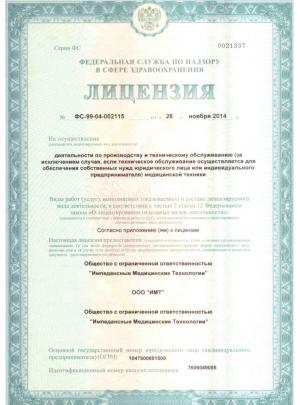 License for the production and maintenance of medical equipment