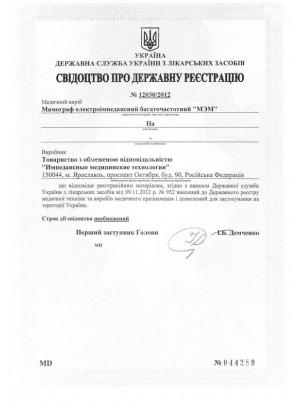 Registration certificate of the State Service of Ukraine for Medicinal Products