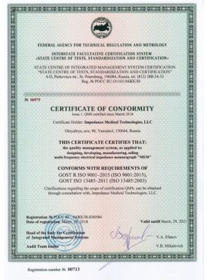 Certificate of the GOST Certification System for the МEМ device